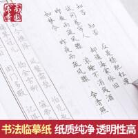 南国书香 钢笔临摹纸硬笔毛笔拷贝纸描图纸半透明练习纸书法纸