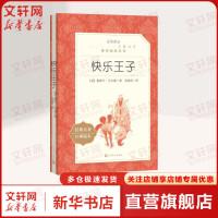 快乐王子(经典名著口碑版本) 人民文学出版社
