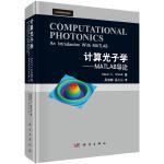 计算光子学 (加)Marek S. Wartak 著,吴宗森,吴小山 译 科学出版社 9787030444066