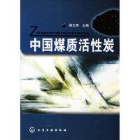 【新书店正版】中国煤质活性炭 梁大明 化学工业出版社