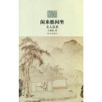 闲来松间坐―文人品茶,王镜轮,故宫出版社9787513402729