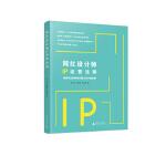 【正版全新直发】网红设计师IP运营法则 如何在互联网时代建立设计师品牌 朱小斌,王建军,沈铭慈 97875598163