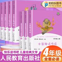 中国神话传说+世界经典神话与传说故事+灰尘的旅行+十万个为什么(人民教育出版社)曹文轩陈先云著快乐读书吧四年级上册下册全