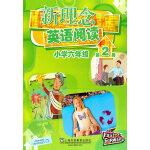 新理念英语阅读 小学六年级 第2册(含mp3下载)