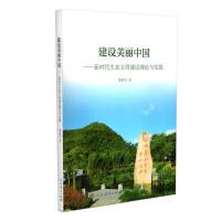 建设美丽中国:新时代生态文明建设理论与实践