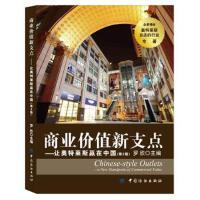 商业价值新支点:让奥特莱斯赢在中国 罗欣著,罗欣 编 中国纺织出版社