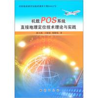 机载POS系统直接地理定位技术理论与实践 郭大海 等 著 9787116062665 地质出版社【直发】 达额立减 闪电