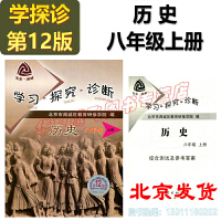 现货(2020)学习探究诊断・学探诊 八年级上册 历史 第10版 北京西城教育研修学院