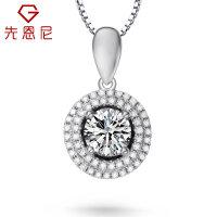 先恩尼钻石 白18K金钻石项链/吊坠群镶钻 结婚订婚礼物 星光璀璨HFGCDZ236