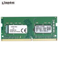 笔记本DDR4 2400 4G内存条