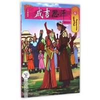 成吉思汗卡通画册(6喜结良缘)
