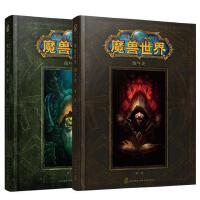 《魔兽世界编年史第一卷+第二卷》全套中文版 World Of Warcraft Chron1cle 魔兽世界小说 魔兽