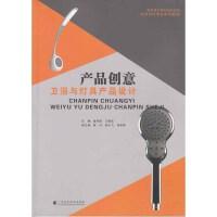 【旧书二手书8成新】产品创意-卫浴与灯具产品设计 盛传新 广东高等教育出版社 9787536154