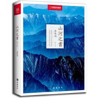 山河之书(中国国家地理精美图文版,余秋雨作品经典再现。)