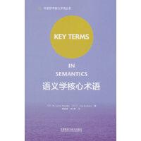 语义学核心术语(2018)(外语学术核心术语丛书)