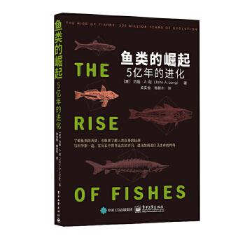 鱼类的崛起:5亿年的进化 了解鱼类的历史,也就是了解人类自身的起源