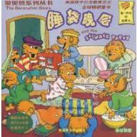 【二手旧书9成新】【正版现货】 贝贝熊系列丛书-睡袋晚会 博丹(Berenstains,S),博丹(Berenstai