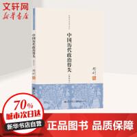 中国历代政治得失(新校本) 钱穆