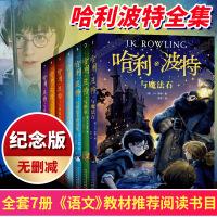 哈利波特全集1-7中文版(15周年纪念版全套7册) J.K罗琳著 哈利波特与魔法石死亡圣器正版 哈利波特英文版原版作者