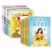 全套16册 小公主成长励志故事绘本彩色注音版 芭比公主童话故事书3-6周岁 小公主苏菲亚 有带拼音的幼儿图书睡前故事书