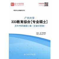 广州大学333教育综合[专业硕士]历年考研真题汇编(含部分答案)