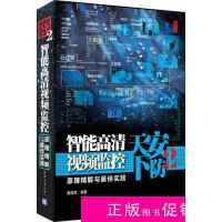 【二手旧书九成新技术】安防天下2:智能高清视频监控原理精解与?