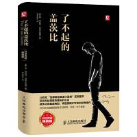 了不起的盖茨比 The Great Gatsby(双语典藏畅销版),[美]菲茨杰拉德,李林枞,人民邮电出版社97871