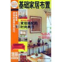 基础家居布置――瑞丽BOOK,[日]主妇之友社供稿,北京《瑞丽》杂志社,中国轻工业出版社9787501949410