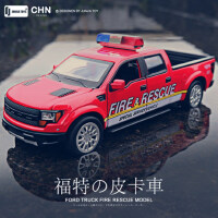 彩珀福特F150皮卡合金车模 儿童玩具车男孩*消防车汽车模型