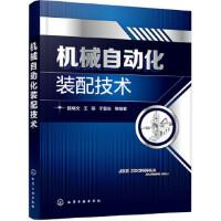 机械自动化装配技术【正版书籍,达额立减】