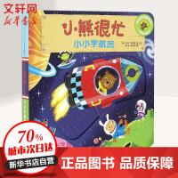 小熊很忙中英双语厚纸板游戏书・小小宇航员 (英)本吉?戴维斯