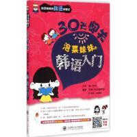 30天闯关:泡菜妹妹的韩语入门 芝麻门外语编辑部,朴福实,孙晓苏 编著