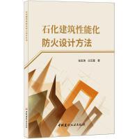 石化建筑性能化防火设计方法 中国建材工业出版社