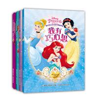 正版现货 迪士尼公主与仙子美绘故事 全4册 我有巧心思 我有超凡勇气 我有暖心力量 我有巧办法 迪士尼公主图画故事书籍