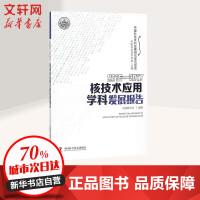 2016-2017核技术应用学科发展报告 中国科学技术出版社