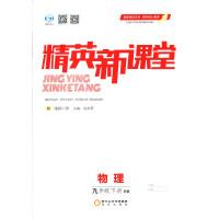 2020精英新课堂物理九年级下册沪科版(内附随堂练习,活页试卷)