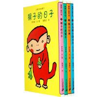 小猴子的故事系列 4册
