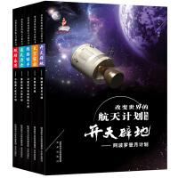 改变世界的航天计划丛书(5册/套)