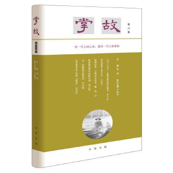 掌故(第六集) 延续晚清民国掌故写作的传统,衔接宋元明清笔记文体的气脉。有一代人的心史,就有一代人的掌故。中华书局出版。