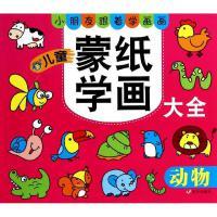 儿童蒙纸学画大全动物 明天出版社