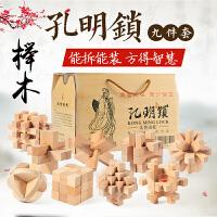 孔明锁鲁班锁儿童智力玩具 榉木套装机关盒子益智玩具九连环