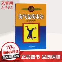 淘气包埃米尔(新版)/林格伦作品选集美绘版 中国少年儿童出版社