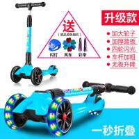 儿童滑板车可折叠升降四轮3轮宝宝滑滑车踏板车 1_升级款 蓝色