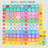 儿童拼图玩具1-3-4-6周岁 100片塑料积木拼装早教
