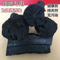 优品木炭烧烤碳无烟碳户外果木碳机制耐烧家用烧烤碳易燃碳