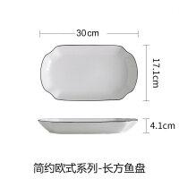 盘子菜盘家用陶瓷创意欧式碟子牛排盘西餐盘简约鱼盘日式餐具餐盘