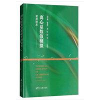 离心泵数值模拟实用技术 司乔瑞,袁建平,裴吉,陆荣 等 江苏大学出版社