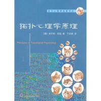 拓扑心理学原理,(德)库尔特·勒温,竺培梁,北京大学出版社9787301196021