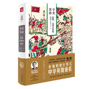 辛亥革命-启蒙、光荣与梦想(pdf+txt+epub+azw3+mobi电子书在线阅读下载)