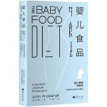 婴儿食品节食法